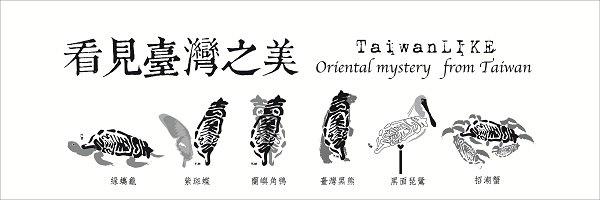 台湾象形设计故事