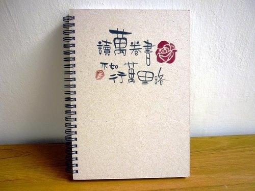 手写变体字灰纸板线圈笔记本-可代客写字 - 羊羊小铺