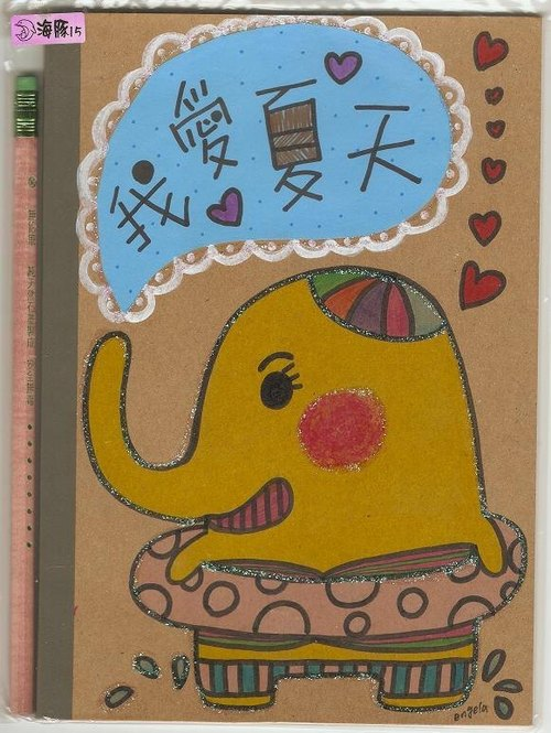 手绘笔记本 / 大象爱夏天