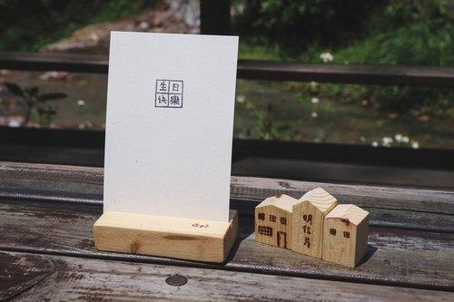 《初手》生日快乐.极简 明信片