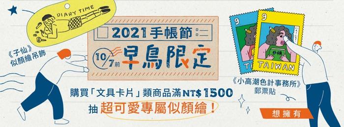 2021 2021手帳 手帳推薦 筆記本 日記本 2021手帳推薦 手帳IG推薦 怎麼做手帳 似顏繪 插畫