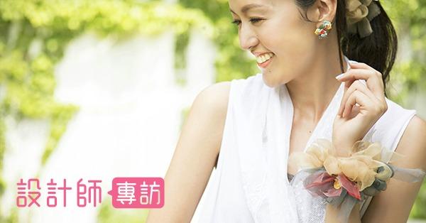 日本品牌 Chiko 的設計師專訪