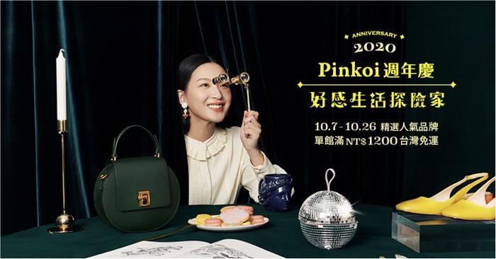 2020 週年慶 福袋 週年慶怎麼買 pinkoi週年慶攻略