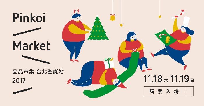 Pinkoi Market 品品市集 台北聖誕站 購票資訊