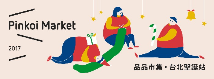 Pinkoi Market 品品市集台北聖誕站 活動與購票資訊