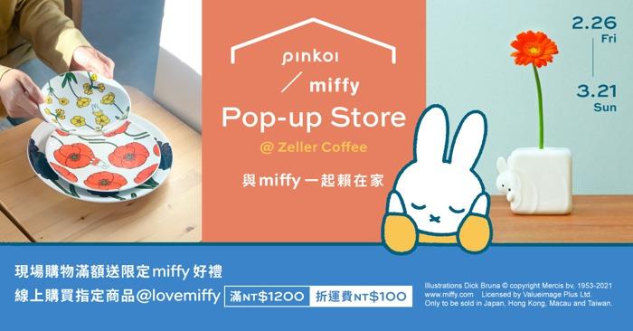 pinkoi miffy 聯名商品活動