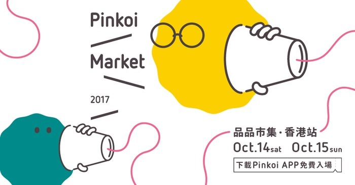 Pinkoi Market in Hong Kong 2017 October 14-15 Free admission with Pinkoi app
