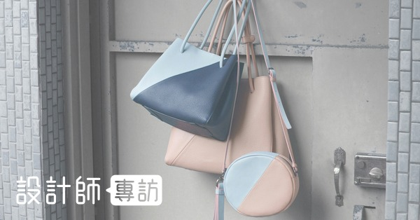 Blanc de Blancs Bags 設計師專訪