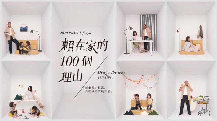 rice & shine x Pinkoi:賴在家的 100 個理由