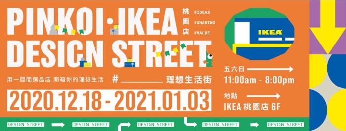 黃偉晉專訪 五堅情 SpeXial 新北耶誕城 黃偉晉 狼人殺 邱鋒澤 呼哈 娛樂百分百 IKEA