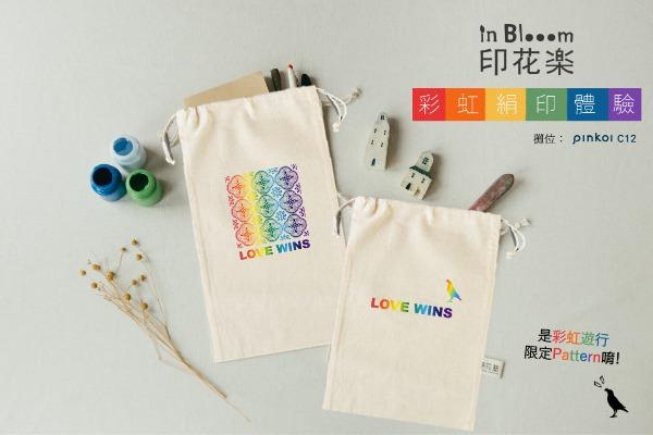 2019 同志遊行 彩虹市集