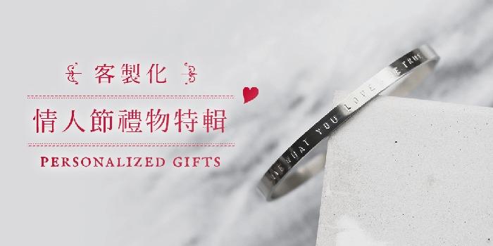 2018 Pinkoi 情人節客製化禮物