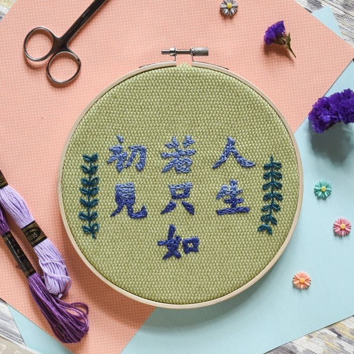 Traditional Chinese calligraphy embroidery