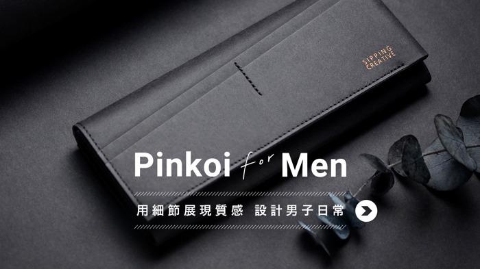 pinkoi 男裝