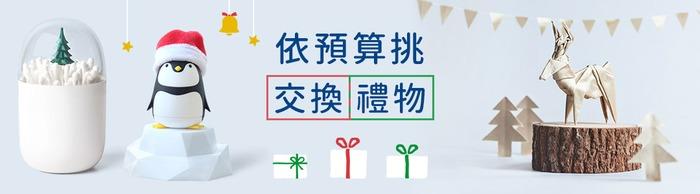 Pinkoi 聖誕節 依預算挑禮物