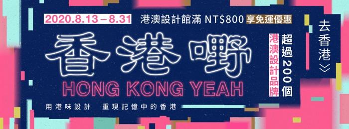 香港嘢 雞仔嘜 紅A 聯名 活化 香港設計 香港製造
