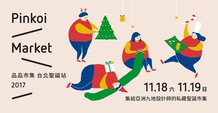 Pinkoi Market 品品市集台北聖誕站