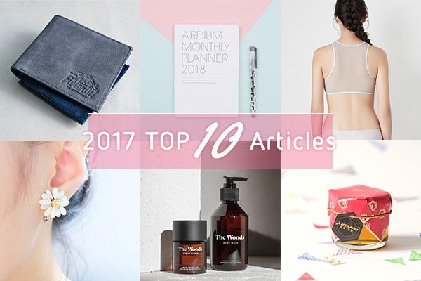 2017 年 Pinkoi 設計誌的十大文章內容排行