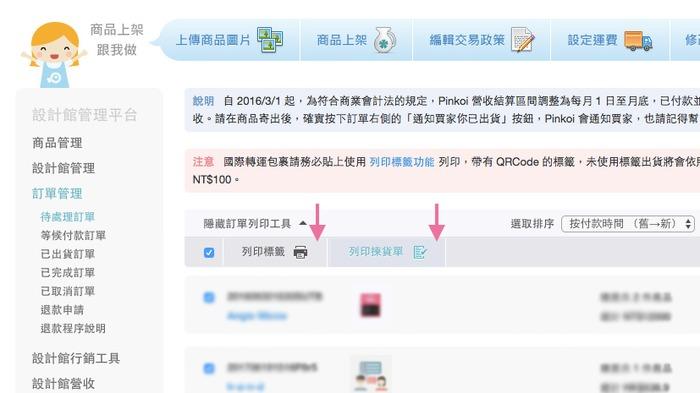 Pinkoi 設計師後台工具