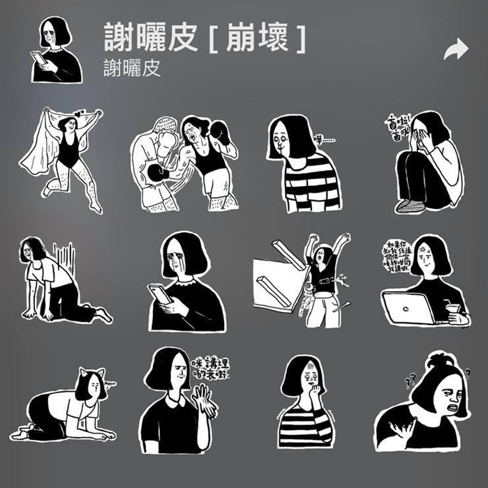 2021 Signal Stickers 貼圖 插畫 香港插畫師 謝曬皮