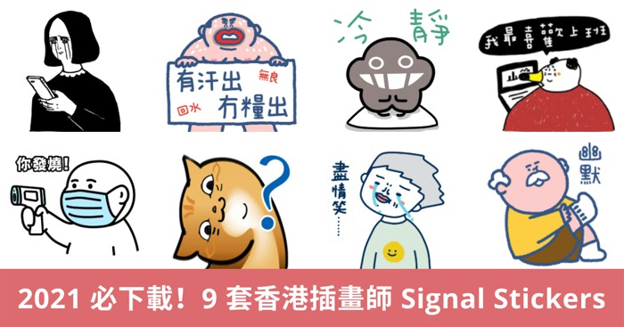 2021 Signal Stickers 貼圖 插畫 香港插畫師
