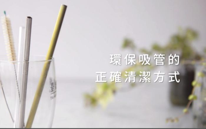 【環保吸管】評比!