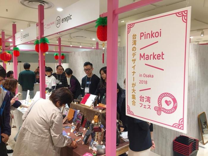 pinkoi市集 聖誕市集 2020品品市集