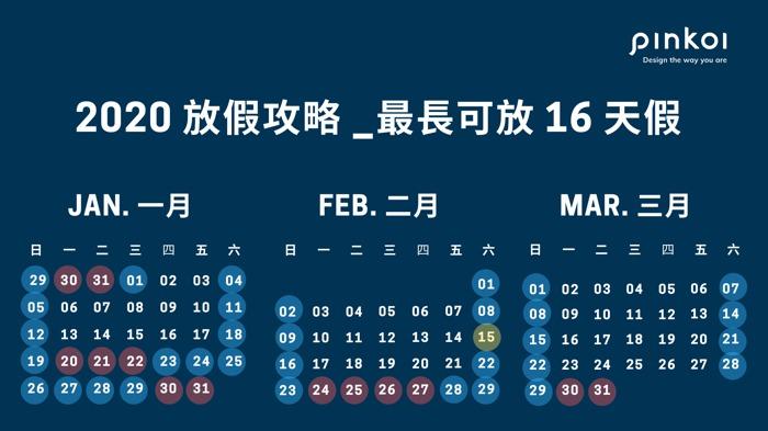 2020行事曆 請假攻略 2020連假