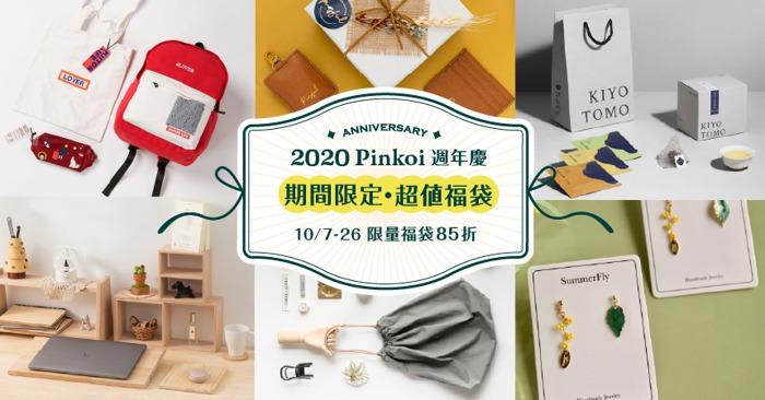Pinkoi 週年慶 福袋 2020週年慶 限量福袋 免費福袋