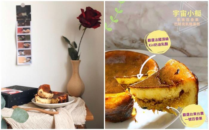 巴斯克乳酪 團購甜點 辦公室團購 起士蛋糕