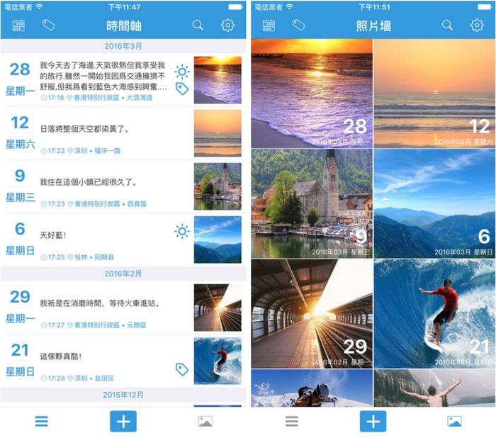 2021 日記app 推薦:零點日記